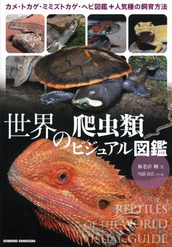 ビジュアル図鑑