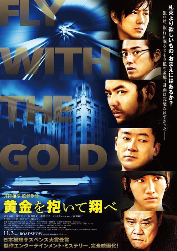 黄金を抱いて翔べ 新ポスター3