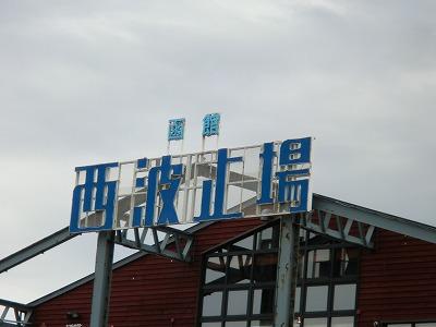 s-CIMG1394函館