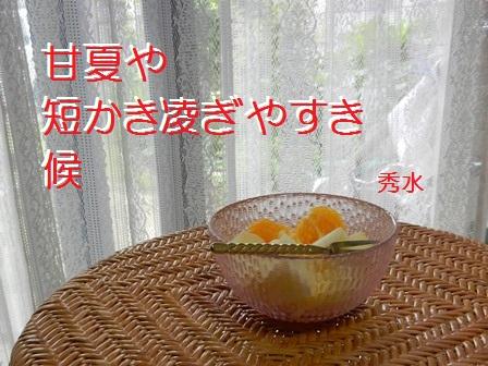 natsukan01.jpg