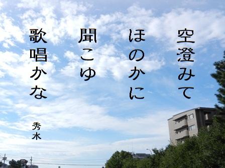 sorasumi1.jpg