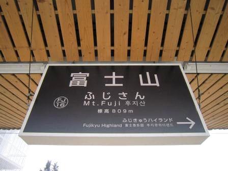 1402富士山1
