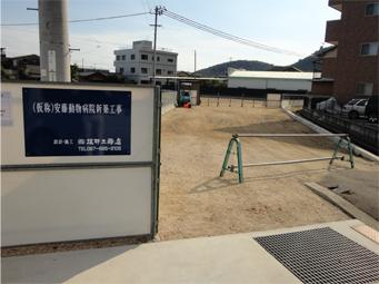 動物病院開業までの道のり②-2