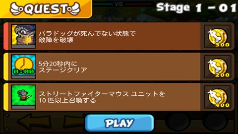 聖犬バトル_ステージ1-1