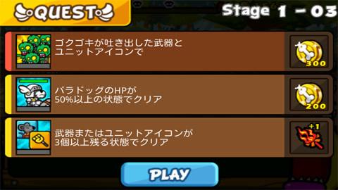 聖犬バトル_ステージ1-3