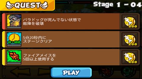 聖犬バトル_ステージ1-4