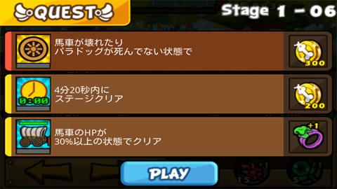 聖犬バトル_ステージ1-6