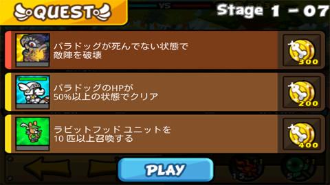 聖犬バトル_ステージ1-7