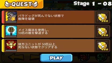聖犬バトル_ステージ1-8