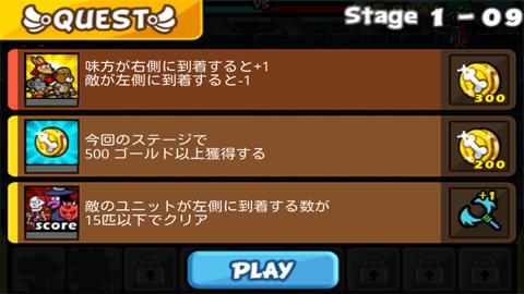 聖犬バトル_ステージ1-9
