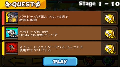 聖犬バトル_ステージ1-10