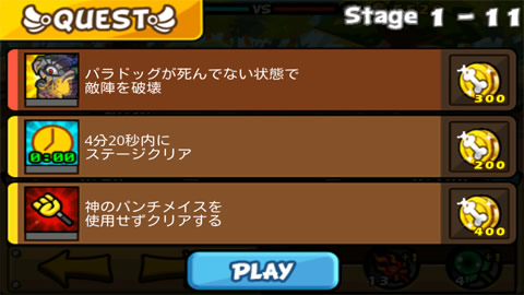 聖犬バトル_ステージ1-11