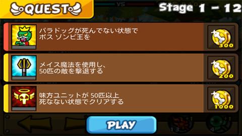 聖犬バトル_ステージ1-12