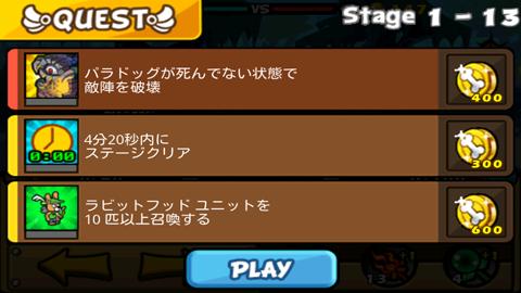 聖犬バトル_ステージ1-13