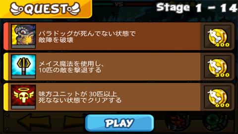 聖犬バトル_ステージ1-14