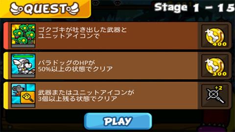 聖犬バトル_ステージ1-15_ユニット