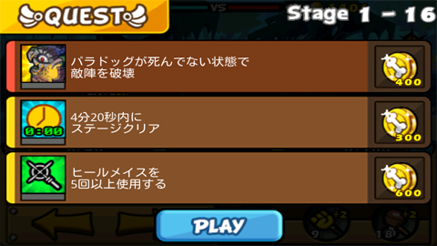 聖犬バトル_ステージ1-16