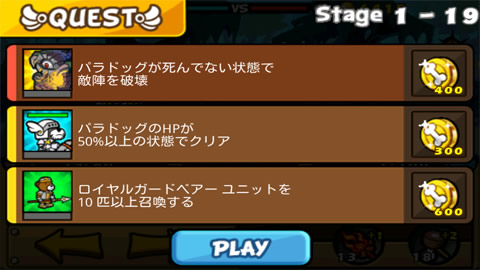 聖犬バトル_ステージ1-19