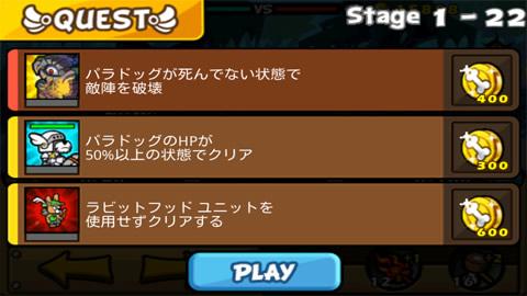 聖犬バトル_ステージ1-22
