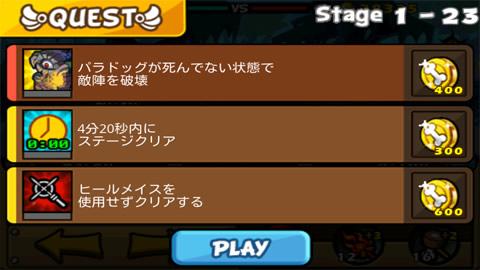 聖犬バトル_ステージ1-23