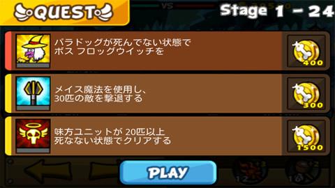 聖犬バトル_ステージ1-24