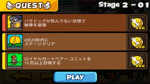 聖犬バトル_ステージ2-1