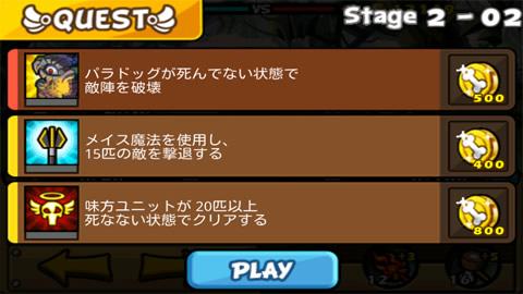 聖犬バトル_ステージ2-2