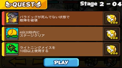 聖犬バトル_ステージ2-4