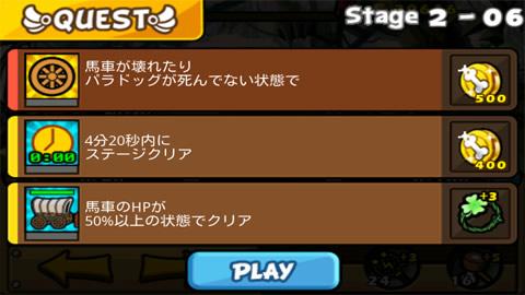 聖犬バトル_ステージ2-6