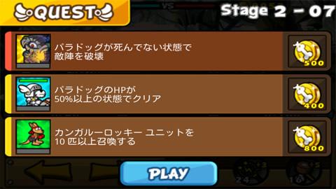 聖犬バトル_ステージ2-7