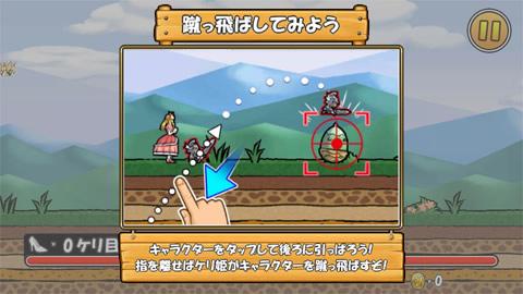 ケリ姫スイーツ_遊び方04