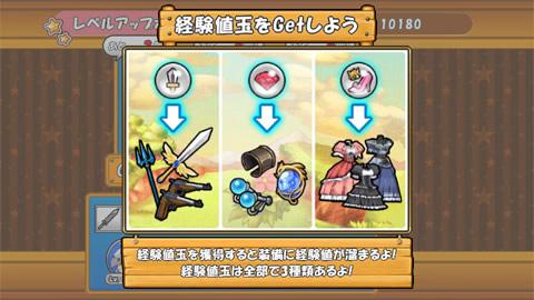 ケリ姫スイーツ_遊び方10