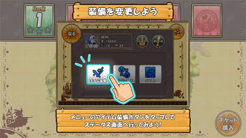 ケリ姫スイーツ_11_ドーナツ平原2_装備変更1