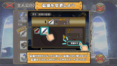 ケリ姫スイーツ_12_ドーナツ平原2_装備変更2