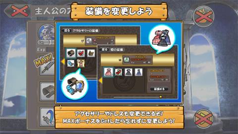 ケリ姫スイーツ_13_ドーナツ平原2_装備変更3