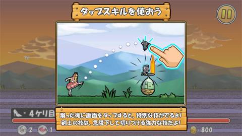 ケリ姫スイーツ_06_ドーナツ平原2_タップスキル