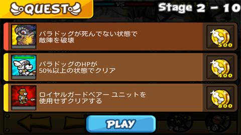 聖犬バトル_ステージ2-10