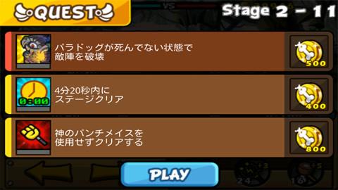 聖犬バトル_ステージ2-11