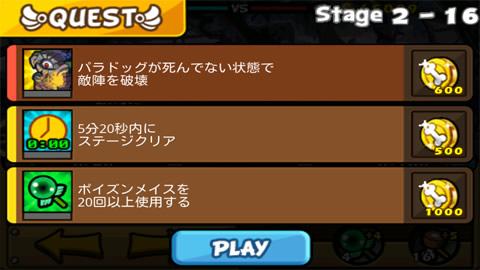聖犬バトル_ステージ2-16