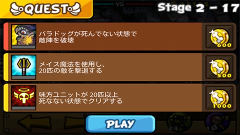 聖犬バトル_ステージ2-17