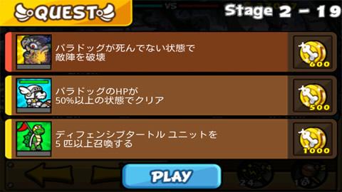 聖犬バトル_ステージ2-19