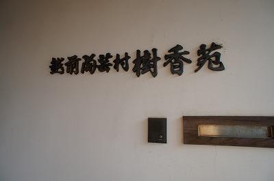 京都神護寺2 062