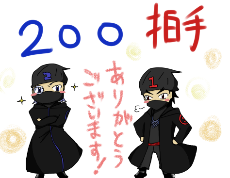 200拍手記念絵