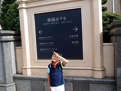 ... 高島屋新宿店 : 2012夏 東京