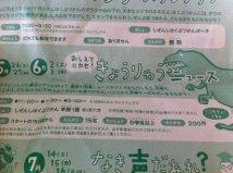kyouru.jpg