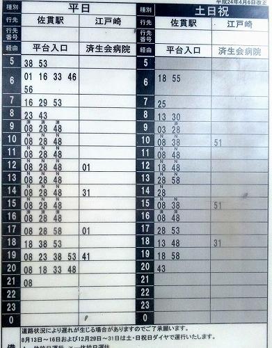 2012 さんさん館~佐貫