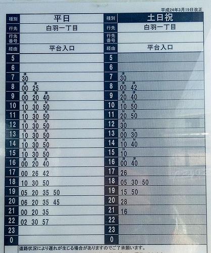 2012 佐貫~白羽1丁目
