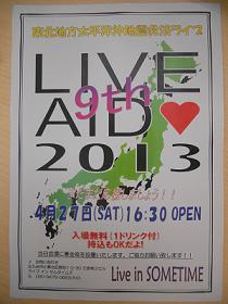 震災ライブ4-27