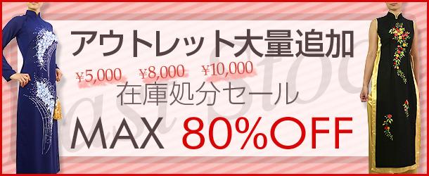 アウトレット大量追加 在庫処分セールMAX80%OFF