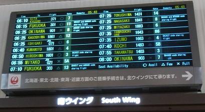 羽田空港南ウイング掲示板